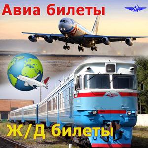 Авиа- и ж/д билеты Вязников