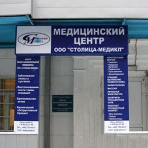 Медицинские центры Вязников