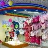 Детские магазины в Вязниках